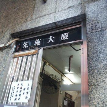 香港山蓝宾馆