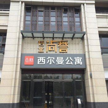 广州西尔曼公寓信业尚誉店