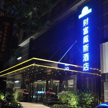 上海虹口财富戴斯酒店