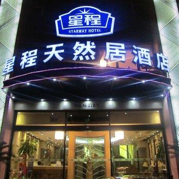 星程酒店(上海天然居南站店)