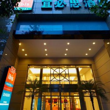 上海徐家汇宜必思酒店