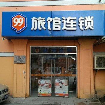 99旅馆连锁(天津西南角地铁站店)
