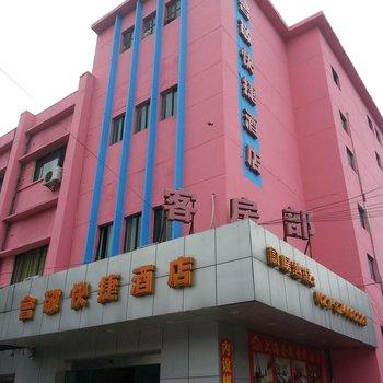 上海会敬快捷酒店