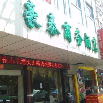 豪泰商务酒店(上海天山路店)