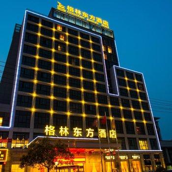 格林东方酒店(衢州荷五路店)