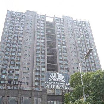 永生璞琚概念酒店(南昌洪城店)