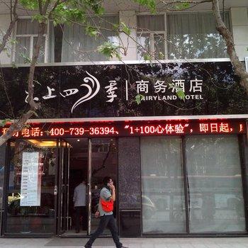 云上四季连锁酒店(昆明拓东塘子巷地铁站店)
