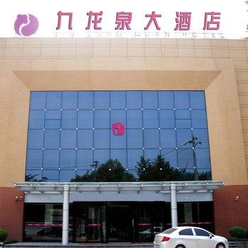 青岛达翁九龙泉大酒店