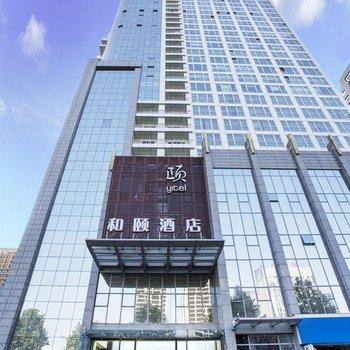 西安高新区和颐酒店