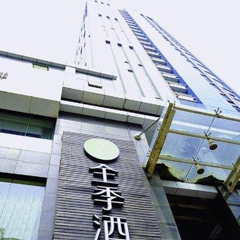 全季龙8国际娱乐官网(西安高新区南二环店)