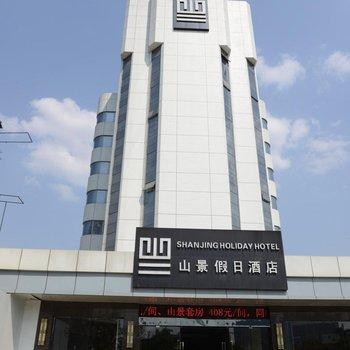 芜湖山景假日酒店