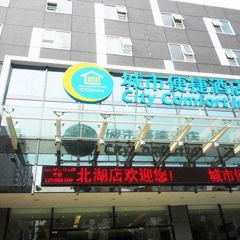 城市便捷酒店(南宁北湖店)