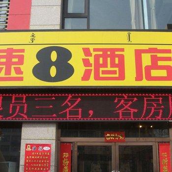 速8酒店(包头火车站广场店)
