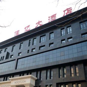 唐山佳亿商务酒店