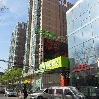 海友酒店(北京国贸永安里店)