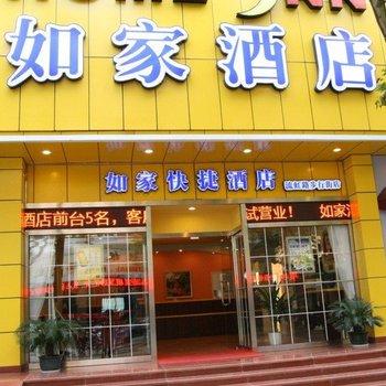 如家快捷酒店(苏州吴江流虹路步行街店)
