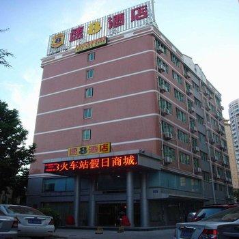 速8酒店(厦门火车站南广场店)(原假日商城店)-金海峡附近酒店