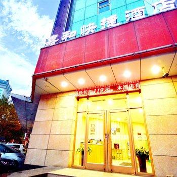 太原嘉和快捷酒店
