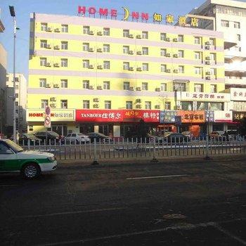 如家快捷酒店(齐齐哈尔龙华路大商新玛特店)