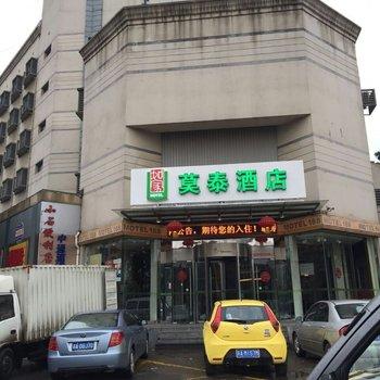 莫泰168(南京火车站北广场店)