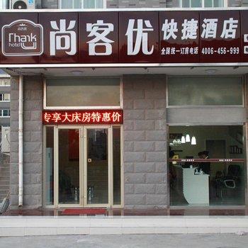 尚客优快捷酒店(济南长清大学城店)