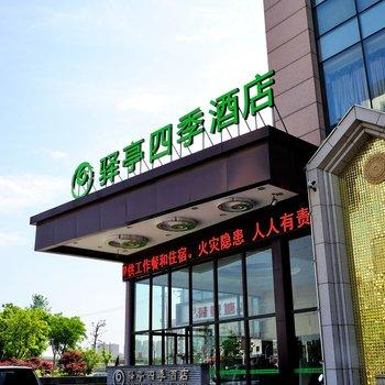 驿亭四季酒店(南通工农北路店)