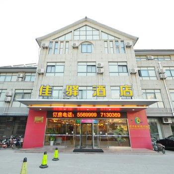 银座佳驿酒店(临沂兰陵滨河店)