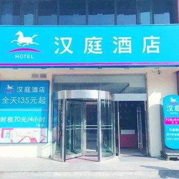 (新品)汉庭酒店(银川怀远西路店)