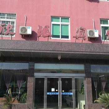 宁波欣银宾馆