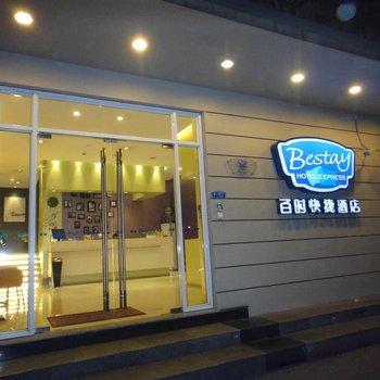 百时快捷酒店(南昌船山路店)