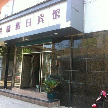 南昌洪城假日宾馆