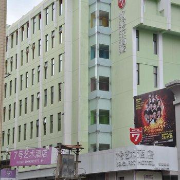 莆田7号艺术酒店