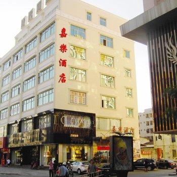 晋江嘉乐酒店