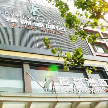 合肥爱瑞德商务连锁酒店(凤阳路店)