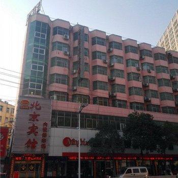 【信阳北京宾馆】地址:浉河区民权路362号