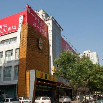 速8酒店(北京鸟巢店)
