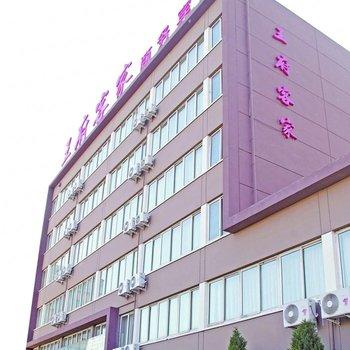 锦州王府客家商务酒店