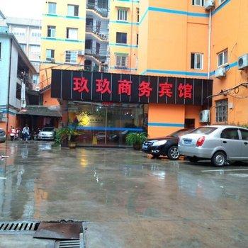 衢州玖玖商务宾馆