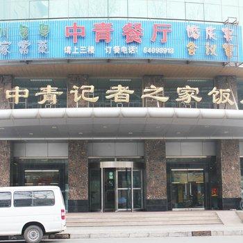 北京中青记者之家饭店