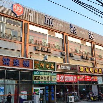 99旅馆连锁(北京梨园店)