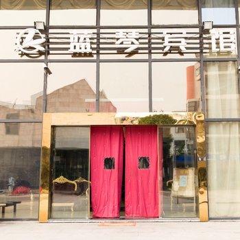 南京蓝琴宾馆(原浩坤腾商务会所)