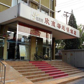 北京欣燕都连锁酒店(光明桥店)