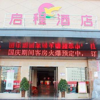 九江启程酒店(原若富特)