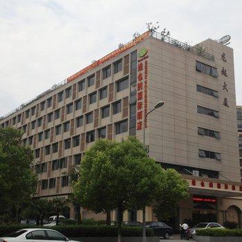 维也纳酒店(上海虹桥机场南方商城九星店)