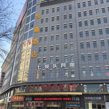 悦嘉连锁酒店(巴彦淖尔临河胜利路店)
