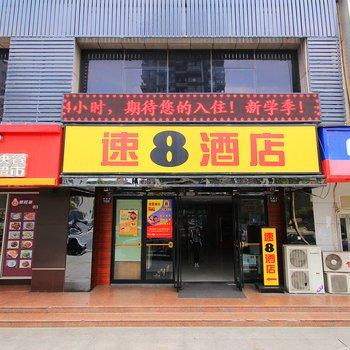 速8(杭州下沙学源街店)