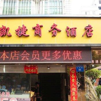 福州凯捷商务宾馆(展进店)