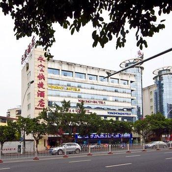 福州永宏快捷酒店