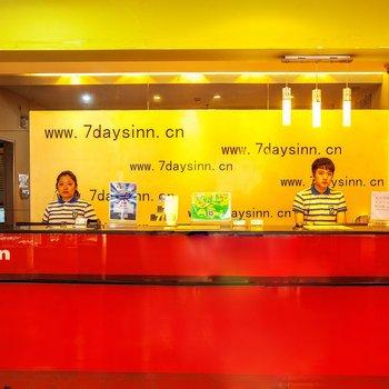 7天连锁酒店(宜宾北门汽车站店)
