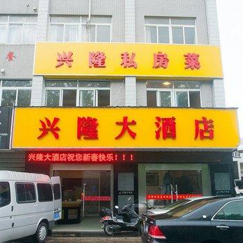 南通兴隆大酒店